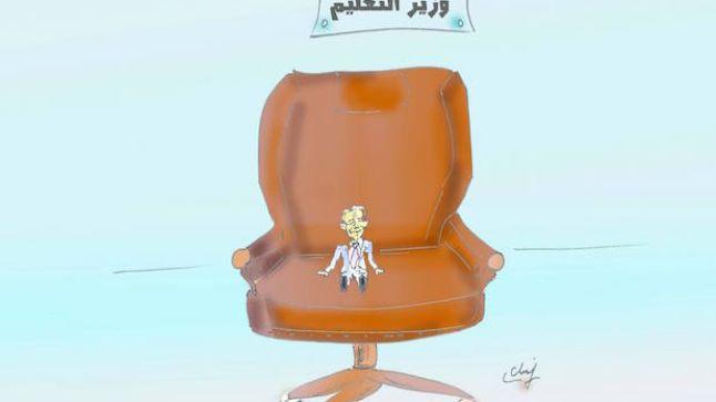 كاريكاتور وزير التعليم