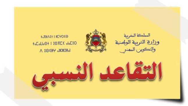وزارة التربية الوطنية تخرق القانون المنظم للتقاعد النسبي