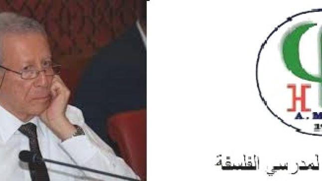 الجمعية المغربية لمدرسي الفلسفة توجه بلاغا شديد اللهجة لرشيد بلمختار