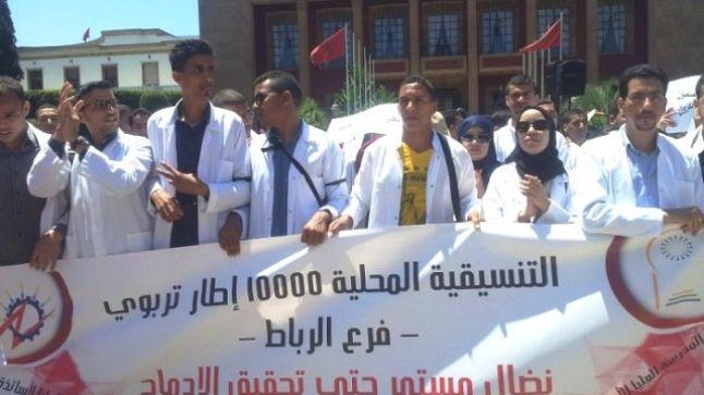 تنسيقية 10آلاف إطار تدعو إلى مسيرة وطنية السبت المقبل