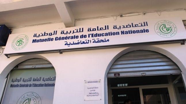 التعاضدية العامة للتربية الوطنية تفتح باب الانخراط للأساتذة المتعاقدين