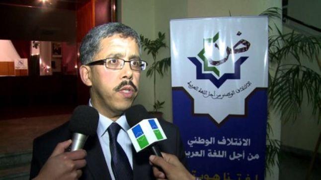 الائتلاف الوطني من أجل اللغة العربية يوجه رسالة استنكار إلى وزير المالية