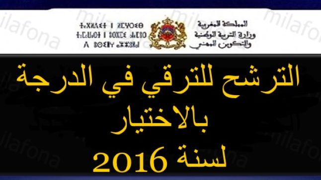 مذكرة: الترشح للترقي في الدرجة برسم سنة 2016