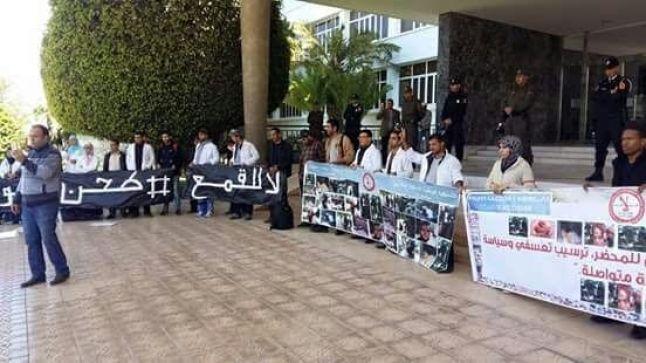 اعتصام للأساتذة المتدربين أمام مقر ولاية جهة الرباط سلا القنيطرة