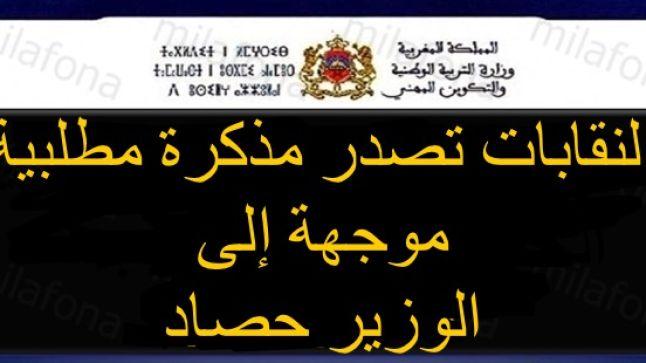 النقابات التعليمية ترفع مذكرة مطلبية إلى الوزير حصاد..