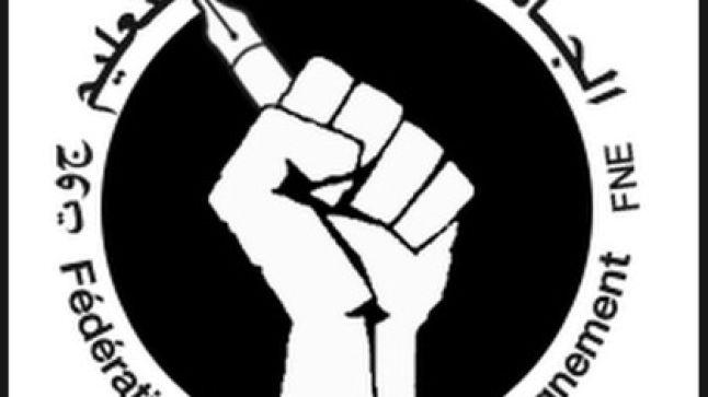 الجامعة الوطنية للتعليم، FNE التوجه الديمقراطي، تدعو للمشاركة في المسيرة الاحتجاجية الشعبية الوطنية الأحد 11 يونيو 2017 من باب الحد بالرباط س12 زوالا