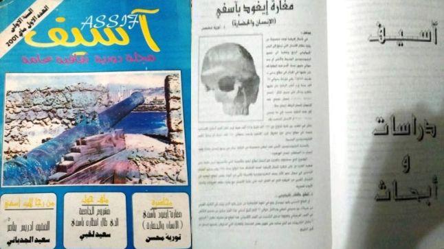 """مجلة """"أسيف"""" منذ سنة 2001 في عددها الأول كانت السبّاقة لنشر دراسة مغارة إيغود بأسفي"""