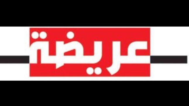 مكناس: عريضة للمطالبة بالتعويضات للأساتذة والإداريين..