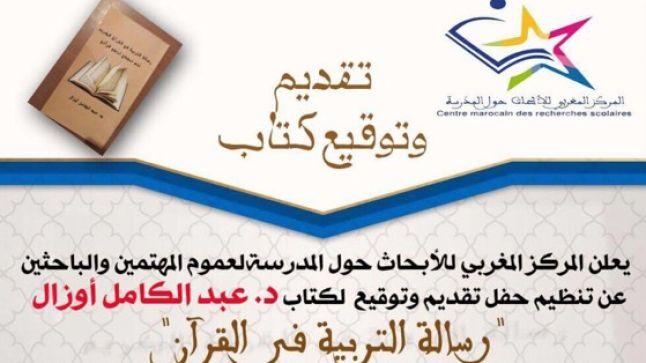 """مكناس: تقديم و توقيع كتاب """"رسالة التربية في القرآن"""""""