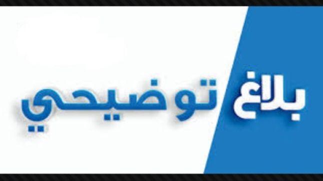 وجدة: بلاغ توضيحي بخصوص تجميع تلاميذ التعليم التقني بثانوية المغرب العربي
