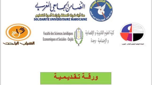 """كلية الحقوق وجدة: ندوة دولية حول """"الأمن التعليمي: الإكراهات والرهانات"""""""