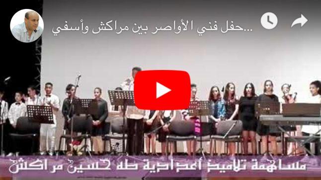 حفل فني تلاميذي يربط وشائج الأواصر بين مراكش وأسفي.. فيديو