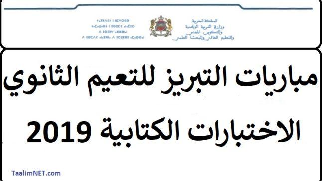 مباريات التبريز للتعليم الثانوي 2019؛ لوائح المقبولين..