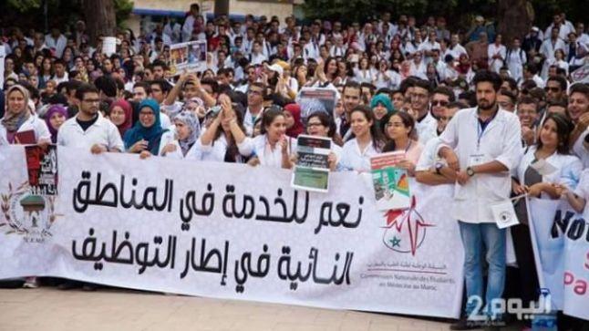 ج.و.ت التوجه الديموقراطي: تضامن مع طلبة الطب و رسالة إلى وزير التعليم