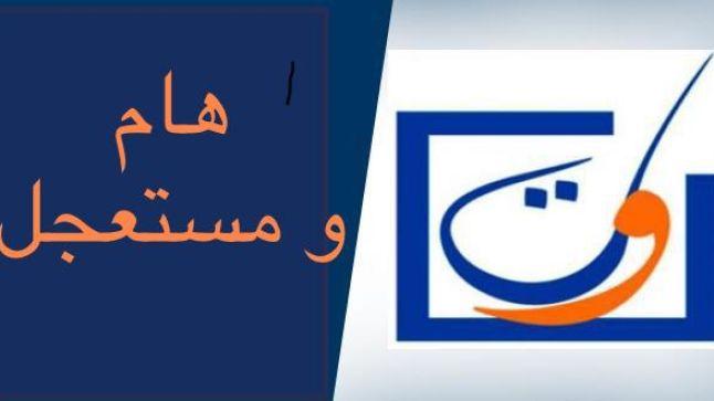 جديد: وزارة التعليم تنذر موظفيها من هدر الزمن..