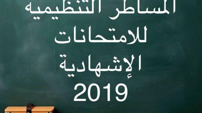 كل ما يتعلق بالمساطر التنظيمية للامتحانات الإشهادية 2019.. المقررات الوزارية