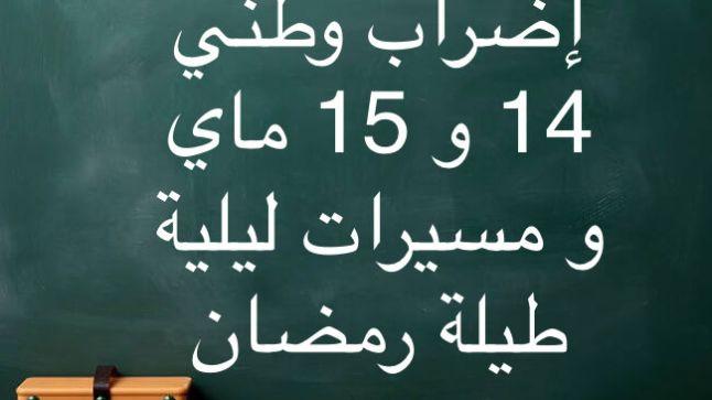 التعليم: إضراب وطني يومي 14 و 15 ماي.. و مسيرات ليلية بالشموع طيلة رمضان..