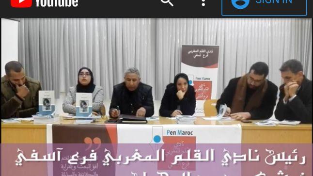آسفي: نادي القلم المغربي يحتفي بأنشوطة المطر..