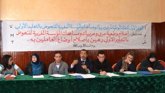 المؤتمر الأول للنقابة الوطنية لمربيات و مساعدات المؤسسة المغربية للنهوض بالتعليم الاولي