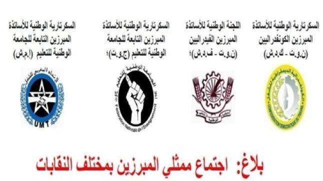 بلاغ: اجتماع ممثلي المبرزين بمختلف النقابات