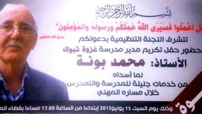 أسرة نساء ورجال التعليم تكرم الأستاذ محمد بونة مدير مدرسة غزوة تبوك بمشرع بلقصيري