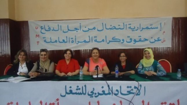 الملتقى الوطني للمرأة العاملة
