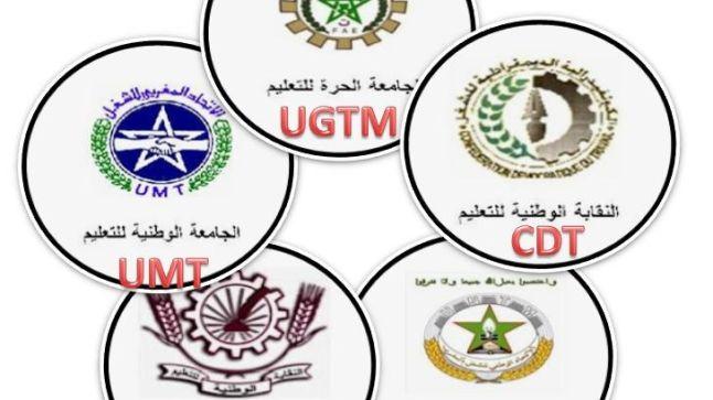 وقفة احتجاجية انذارية اقليمية بمراكش الخميس 26 شتنبر