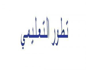 شرح طريقة رفع ترقية للإداريين في نظام فارس 1438 هـ