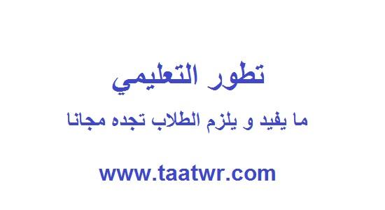 نشرة تعريفية بنظام المقررات وفق الخطة الدارسية الجديدة 1439 / 2018 م