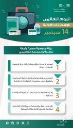 مشاركة وزارة التعليم في اليوم العالمي للإسعافات الأولية 2.jpg