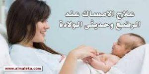 علاج الامساك عند الاطفال حديثي الولادة