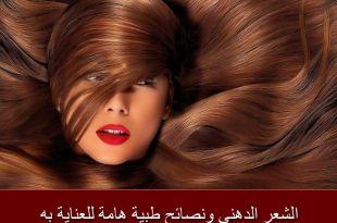 الشعر الدهني ونصائح طبية هامة للعناية به؛