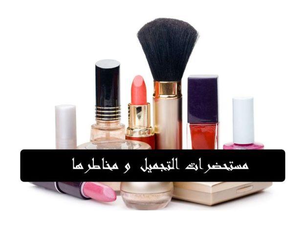 مستحضرات التجميل و مخاطرها