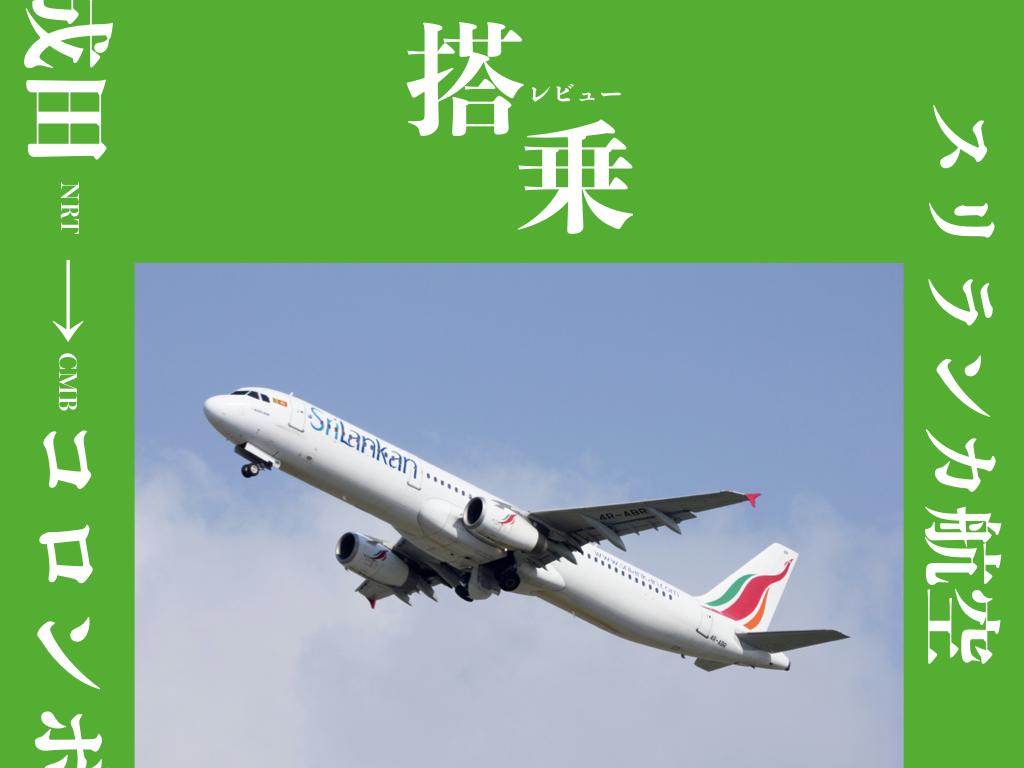 評判は?座席/機内食は?】スリランカ航空エコノミークラスを徹底 ...