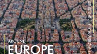 ヨーロッパ周遊