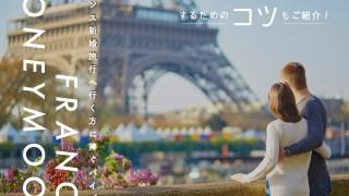 フランス新婚旅行