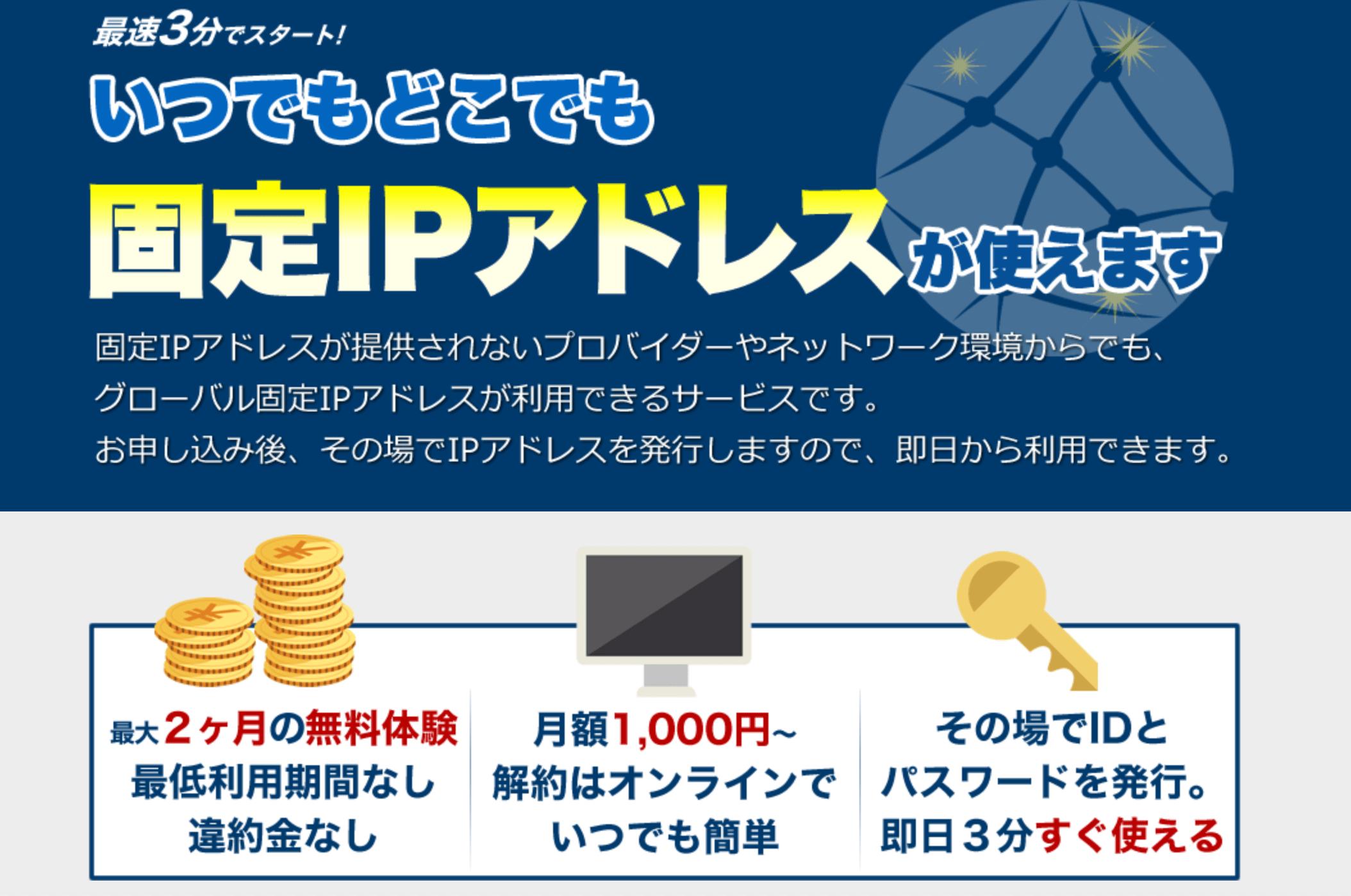 マイIPの公式HP