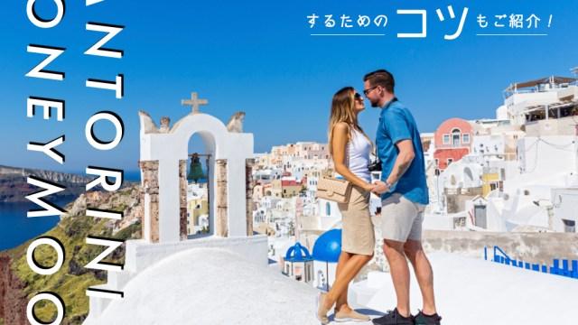 サントリーニ島 新婚旅行