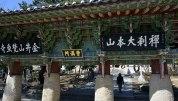 梵鱼寺的一个支柱门