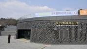 Kumazu Baekje文化歷史博物館