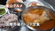 国際市場のトンテ定食