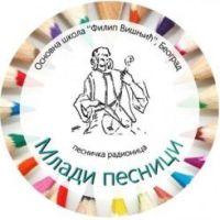 Хелена Марков - Писмо Светом Сави