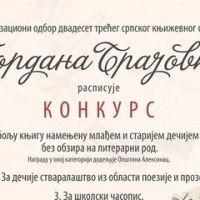 """Конкурс """"Гордана Брајовић"""""""