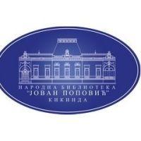 """Литерарни конкурс НБ """"Јован Поповић"""" Кикинда"""