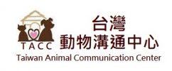 台灣動物溝通中心、寵物溝通師、寵物溝教學