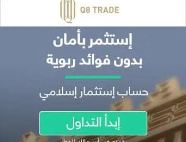 Islamic-Q8Trade