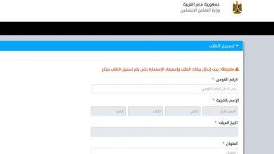 تسجيل بطاقة الخدمات المتكاملة 2021 المرحلة الثانية 780x470 1