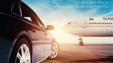 "Photo of ""السعودية"" تطلق خدمة التوصيل من وإلى المطار عن طريق الموقع"