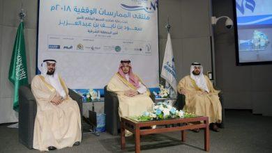Photo of الأمير أحمد بن فهد يفتتح فعاليات ملتقى الممارسات الوقفية2018