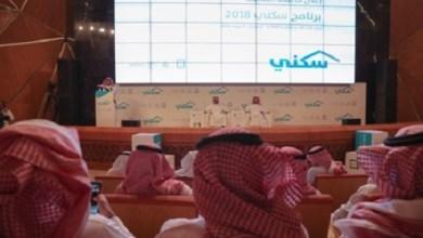 Photo of سكني يعلن عن خيار شراء الوحدات الجاهزة من السوق.. تفاصيل الدفعة السابعة ورابط الأسماء
